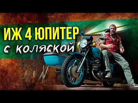 , title : 'ИЖ Юпитер - 4 –Советский мотоцикл с коляской | Советские мотоциклы'