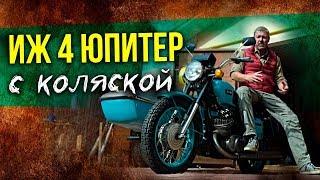 ИЖ Юпитер - 4 –Советский мотоцикл с коляской | Советские мотоциклы