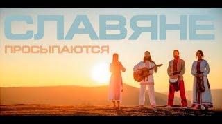 Славяне просыпаются ! ТРЕЗВЫЙ ФЕСТИВАЛЬ ( новое видео ) Русский дух на концерте АУРАМИРА