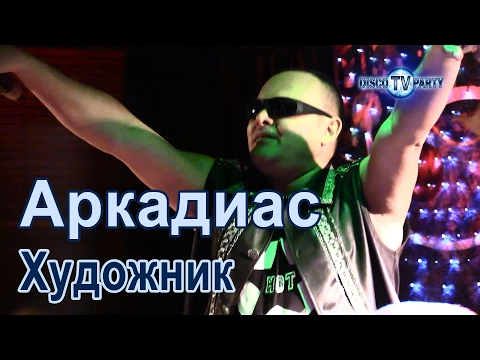 АРКАДИАС - Художник (А художник берёт краски...) - DISCO TV PARTY