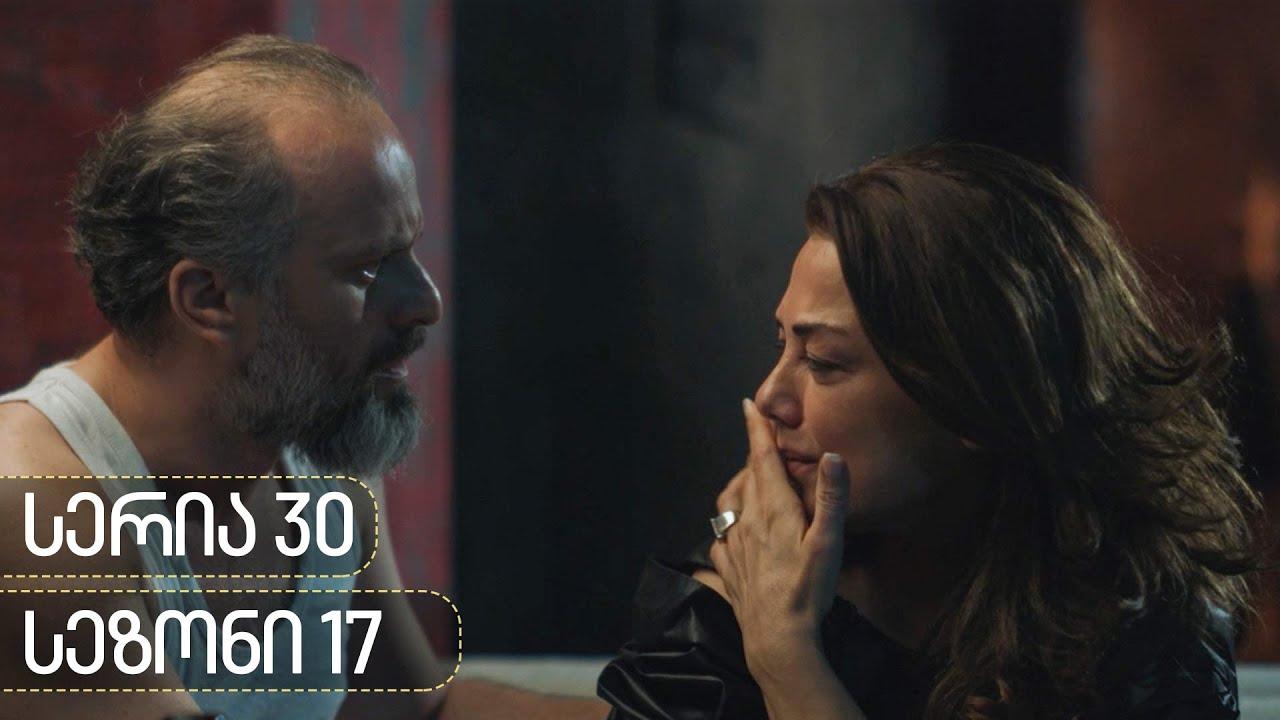 Chemi colis daqalebi - seria 30 season 17