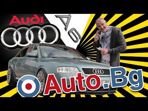 Audi A6 C5 - един истински шампион