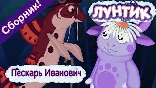 Пескарь Иванович 🦀 Лунтик 🦀 Сборник мультфильмов 2018