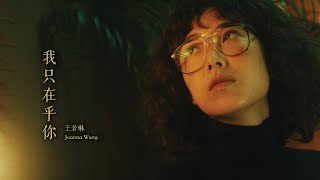 Joanna Wang 王若琳 -《我只在乎你 I Only Care About You》Official Music Video