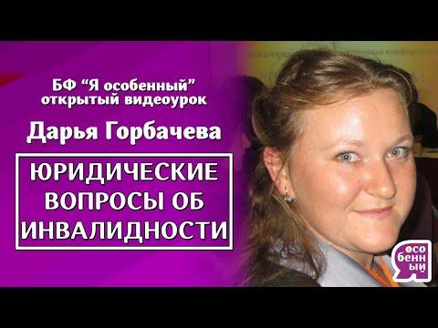 Дети-инвалиды. Дееспособность. Вопросы юристу - Дарья Горбачева - Советы и лайфхаки в законах