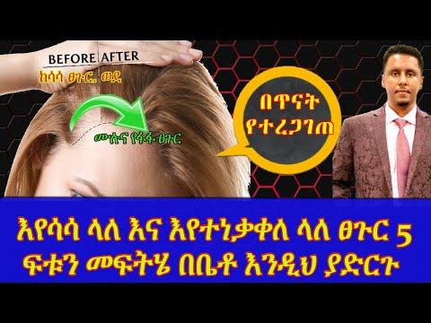 ETHIOPIA | እየሳሳ ላለ እና እየተነቃቀለ ላለ ፀጉር 5 ፍቱን መፍትሄ በቤቶ እንዲህ ያድርጉ | በውጤቱ ይገረማሉ
