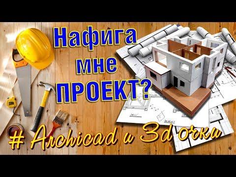 Нужен ли проект дома самостройщику? Выбор программы для проектирования дома своими руками