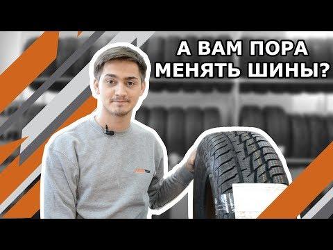 Когда нужно менять шины?