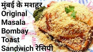 Original Bombay Masala Toast Sandwich Recipe || Sandwich Recipe || Breakfast Recipe