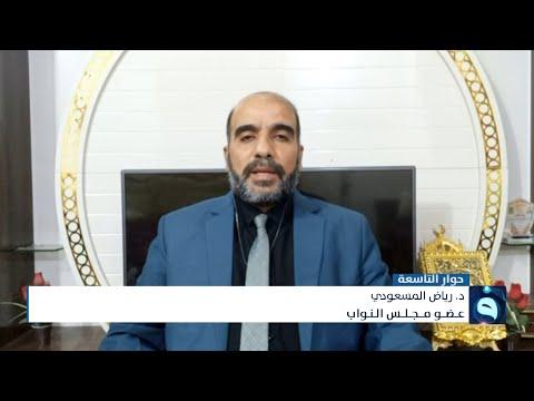 شاهد بالفيديو.. د. رياض المسعودي: التيار الصدري ليس لاعباً اساسياً في الجانب التنفيذي
