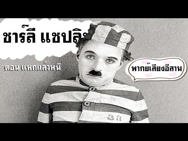 หนังผีตลก เต็มเรื่อง พากย์ไทยใหม่ล่าสุด