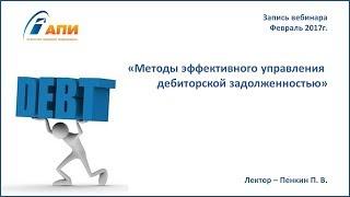 Правильный выбор контрагента как основа финансовой стабильности компании. Методы эффективного управления дебиторской задолженностью