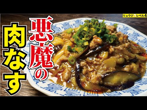 , title : 'これ以上トロウマな茄子はフライパンでは作れない。驚愕の調理法で無限ナス出来ました【悪魔の肉なす】