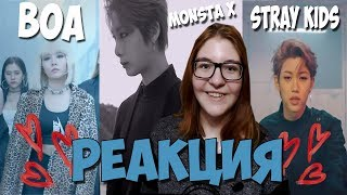 MONSTA X , Stray Kids , BoA ||| РЕАКЦИЯ ||| Shoot Out, I am YOU, Woman