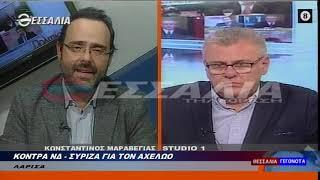 ΚΟΝΤΡΑ ΝΔ-ΣΥΡΙΖΑ ΓΙΑ ΤΟΝ ΑΧΕΛΩΟ 18 01 2020