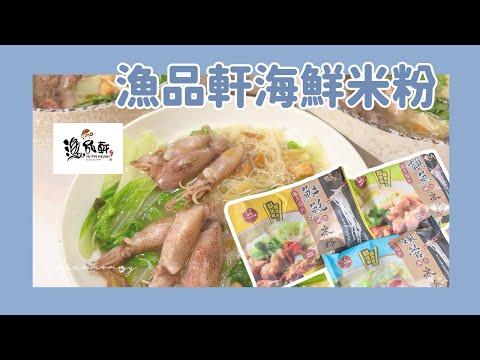漁品軒海鮮米粉創意料理開箱