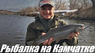Рыбалка на Камчатке. Андрей Питерцов ловит лосося в горных реках Камчатки.
