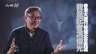 六四30周年 - 我是記者 馮偉光 - 香港大遊行聲援北京民運