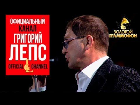Григорий Лепс - Уходи красиво (Live)
