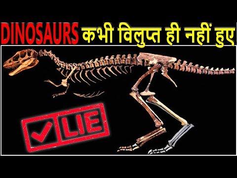 12 सिर चक्रा देने वाले Dinosaur Facts जो आपसे छिपे रहे 12 Most Shocking Dinosaur Facts