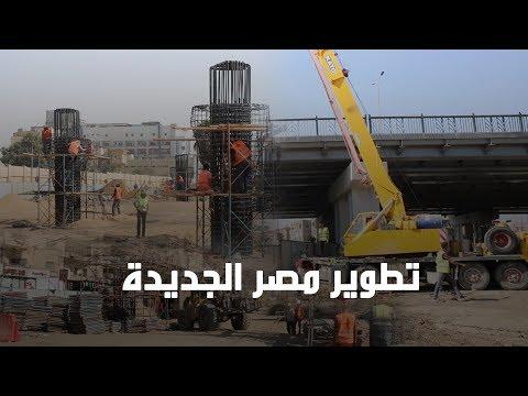 طرق وكباري ومحاور جديدة.. ماذا يحدث في مصر الجديدة ؟