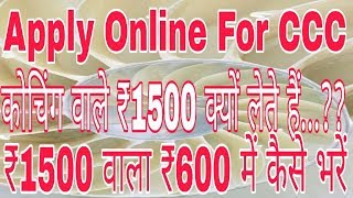 How To Fill CCC Form Online || 2018 || CCC Ka Form Kaise Bhare
