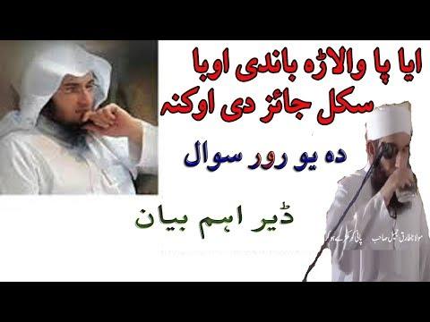 Download Three Man Story Islamic Story Pashto Bayan By Shaikh Abu