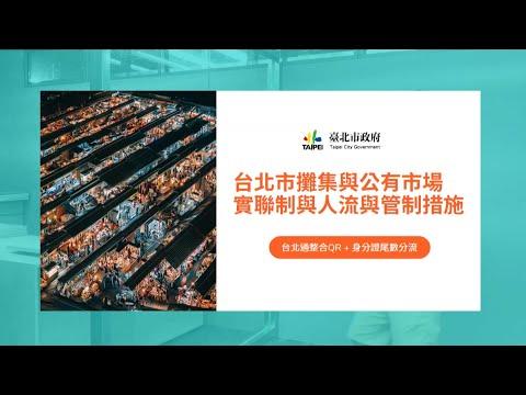 台北通進入台北市市場進行單雙號實聯制買菜宣導短片