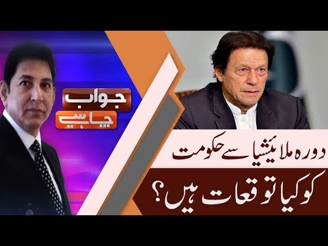Jawab Chahye | Discussion on Imran Khan's 100 Days Agenda | 19 Nov 2018 | 92NewsHD