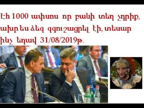 Խոսքս հղում եմ մեծարգո Վալերի Օսիպյանին և պարոն  Արթուր  Վանեցյանին