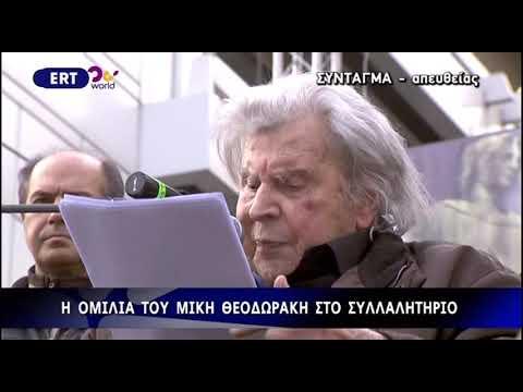 Ιστορική ήταν η ομιλία του Μίκη Θεοδωράκη στο συλλαλητήριο της Αθήνας — Ζήτησε δημοψήφισμα