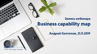 Business capability map - инструмент проектирования бизнес-архитектуры предприятия