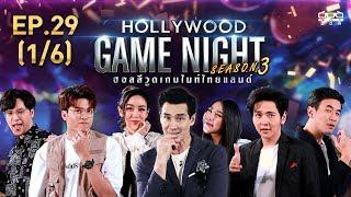 HOLLYWOOD GAME NIGHT THAILAND S.3 | EP.29 นนท์,ขนมจีน,ทอมVSแสตมป์,หวาย,โต๋ [1/6] | 01.12.62