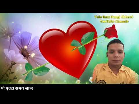 अतीत का पल हरु, रामु बस्नेत को//Atitka pall haru Ramu Basnet ko//