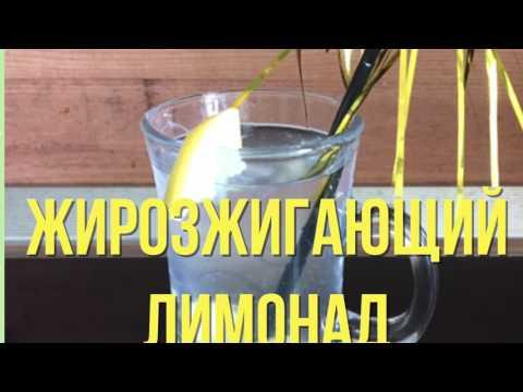 Жиросжигающий лимонад. Напиток на основе лимона и имбиря