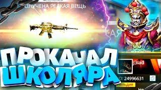 Прокачал БЕДНОГО ШКОЛЬНИКА В ФРИ ФАЕР / БУСТ FREE FIRE #12