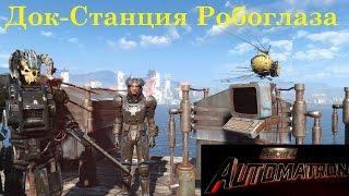 Fallout 4 Automatron Секретная Комната Чертежи С Устройствами