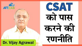 CSAT : Strategy to qualify in prelims   UPSC IAS Civil Services PRELIMS   Dr. Vijay Agrawal   AFEIAS