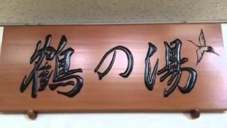 静岡県袋井市和の湯