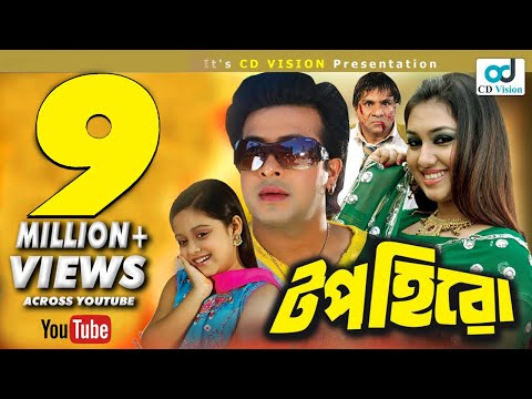 Top Hero - টপ হিরো l Shakib Khan l Apu Biswas l Dighi l Misha Sawdagar l Bangla Movie 2017
