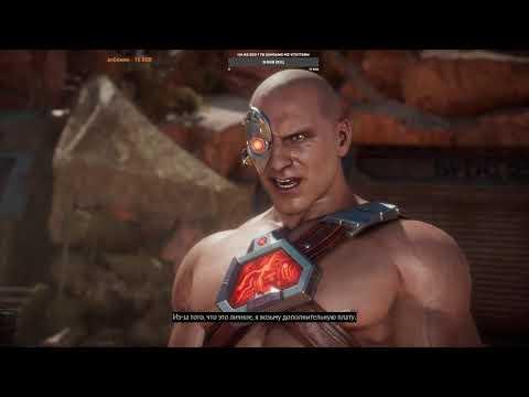 Mortal Kombat 11 ONLINE #53