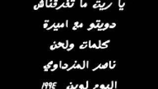 تحميل اغاني حميد الشاعري ياريت متفارقناش MP3