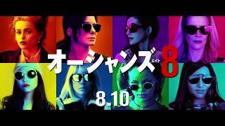 映画『オーシャンズ8』15秒CMカラフル編HD8月10日金公開