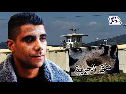 زكريا الزبيدي ،،،مهندس خطة الهروب العبقرية - الرجل الذى حفر نفق فى كرامة إسرائيل