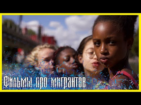 ЛУЧШИЕ ФИЛЬМЫ ПРО МИГРАНТОВ ► Топ 5 фильмов про беженцев и переселенцев.