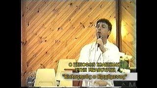 ΞΕΝΟΦΩΝ ΙΩΑΝΝΙΔΗΣ «ΕΥΛΟΓΗΤΟΣ Ο ΕΡΧΟΜΕΝΟΣ», ΜΕΛΒΟΥΡΝΗ 2000
