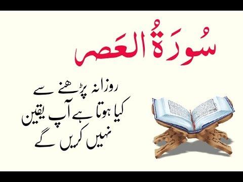 Surah Al Asr Ki Fazilat Islamic