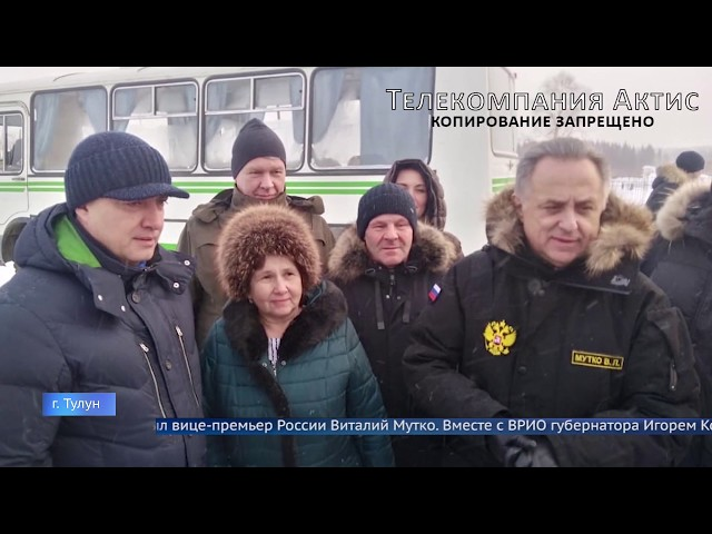 Виталий Мутко прилетел в Тулун
