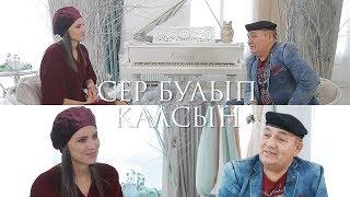 Сер булып калсын 10.01.2019  Рафаэль Латыйпов