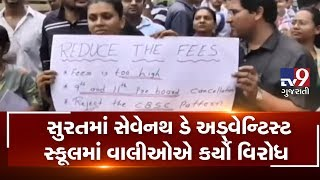 Surat: Second day of parents' protest over fee hike by METAS of Seventh Day Adventists School